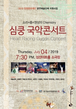 소리+춤+영상의 Chemistry <심쿵 국악콘서트> 포스터